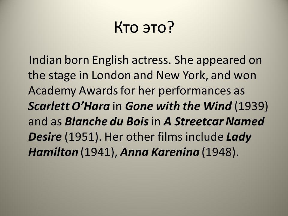 Кто это. Indian born English actress.