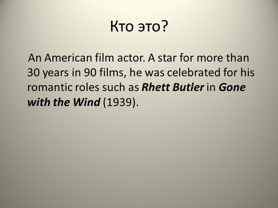 Кто это. An American film actor.