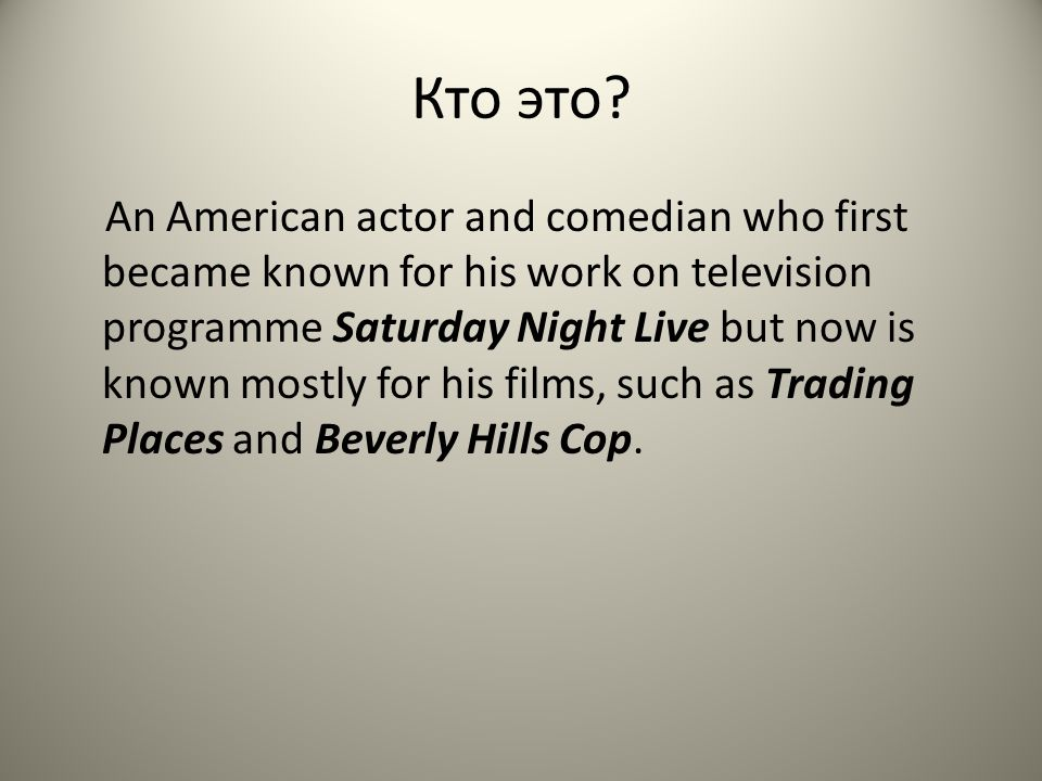 Кто это? An American actor and comedian who first became known for his work on television programme Saturday Night Live but now is known mostly for hi