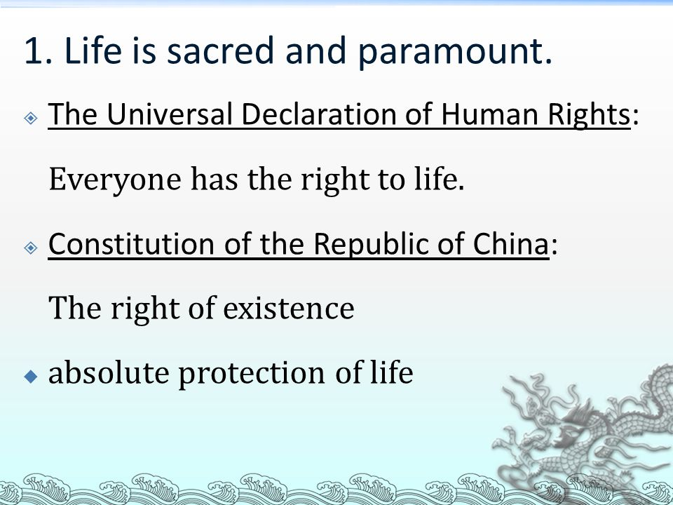 1. Life is sacred and paramount.