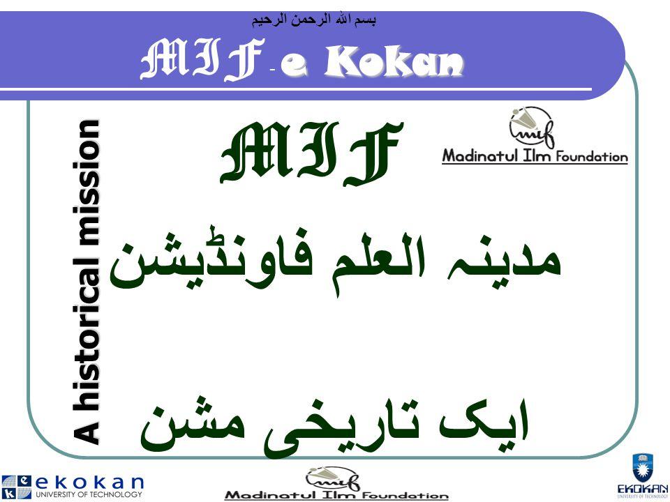 e Kokan MIF - e Kokan بسم الله الرحمن الرحيم مدینہ العلم فاونڈیشن ایک تاریخی مشن MIF A historical mission