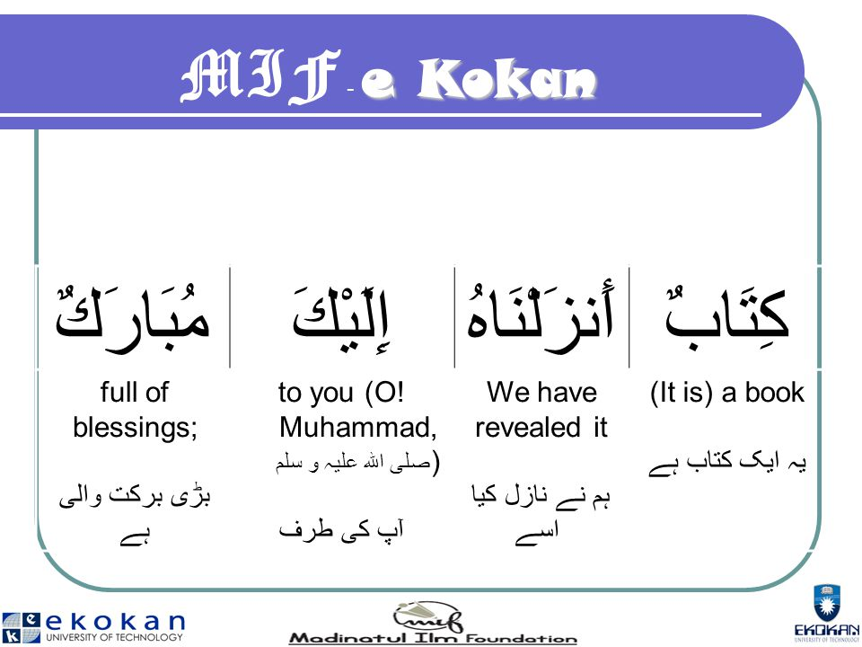 e Kokan MIF - e Kokan كِتَابٌأَنزَلْنَاهُإِلَيْكَمُبَارَكٌ (It is) a book یہ ایک کتاب ہے We have revealed it ہم نے نازل کیا اسے to you (O.