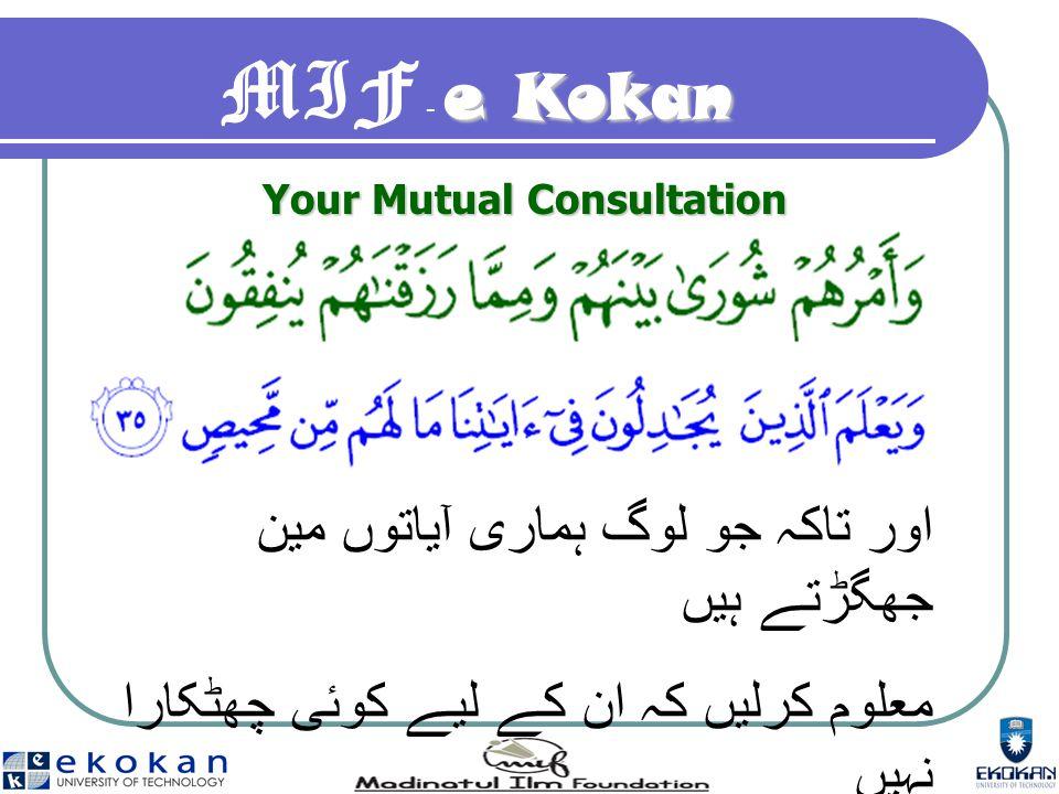e Kokan MIF - e Kokan Your Mutual Consultation اور تاکہ جو لوگ ہماری آیاتوں مین جھگڑتے ہیں معلوم کرلیں کہ ان کے لیے کوئی چھٹکارا نہیں