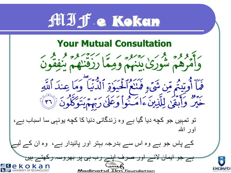 e Kokan MIF - e Kokan Your Mutual Consultation تو تمہیں جو کچھ دیا گیا ہے وہ زندگانی دنیا کا کچھ یونہی سا اسباب ہے، اور اللہ کے پاس جو ہے وہ اس سے بدرجہ بہتر اور پائیدار ہے، وہ ان کے لیے ہے جو ایمان لائے اور صرف اپنے رب ہی پر بھروسہ رکھتے ہیں