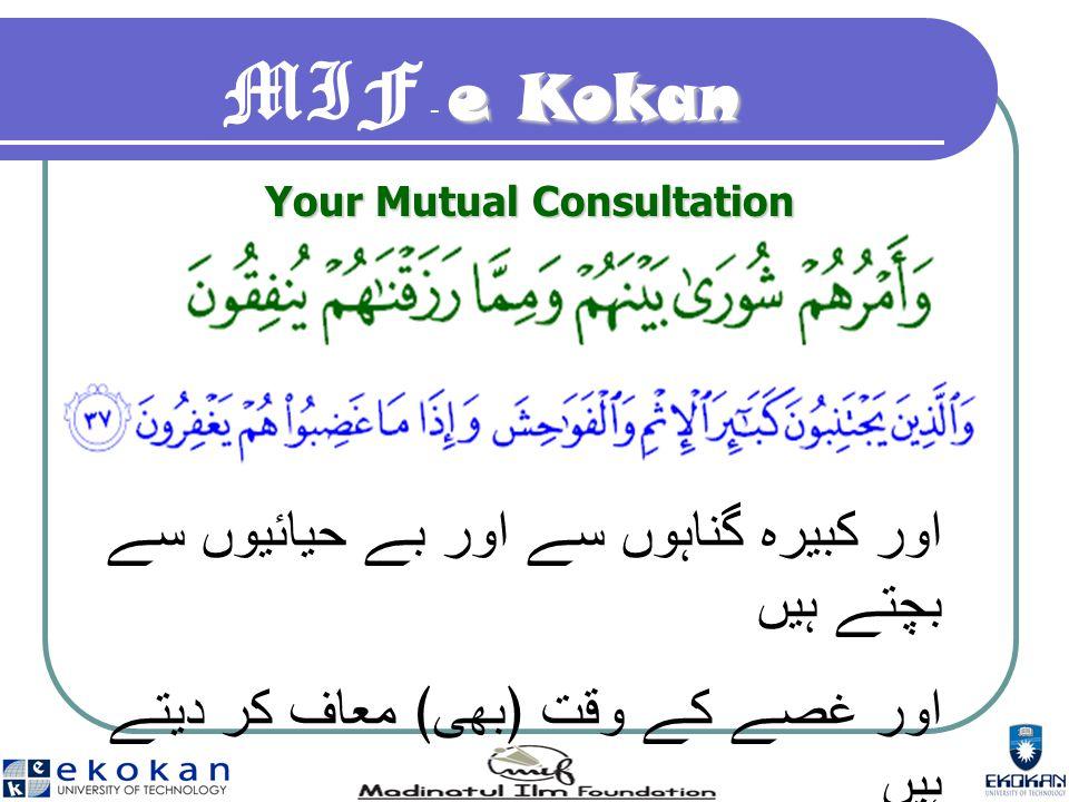 e Kokan MIF - e Kokan Your Mutual Consultation اور کبیرہ گناہوں سے اور بے حیائیوں سے بچتے ہیں اور غصے کے وقت ﴿بھی﴾ معاف کر دیتے ہیں