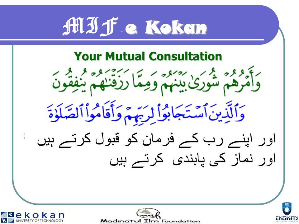 e Kokan MIF - e Kokan Your Mutual Consultation اور اپنے رب کے فرمان کو قبول کرتے ہیں اور نماز کی پابندی کرتے ہیں