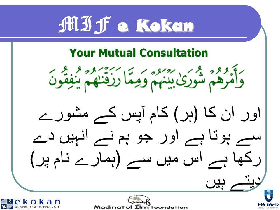 e Kokan MIF - e Kokan Your Mutual Consultation اور ان کا ﴿ہر﴾ کام آپس کے مشورے سے ہوتا ہے اور جو ہم نے انہیں دے رکھا ہے اس میں سے ﴿ہمارے نام پر﴾ دیتے ہیں