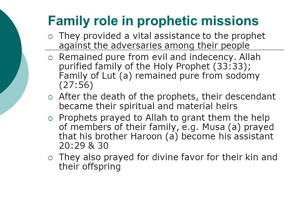 Family role in prophetic missions  They provided a vital assistance to the prophet against the adversaries among their people  Remained pure from ev