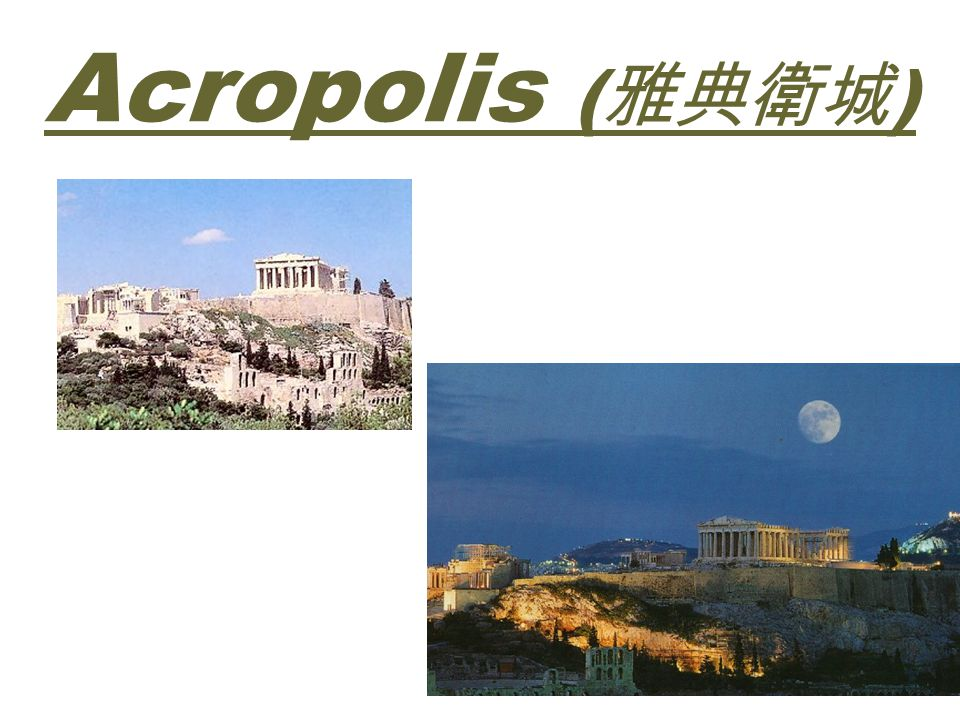 Acropolis ( 雅典衛城 )