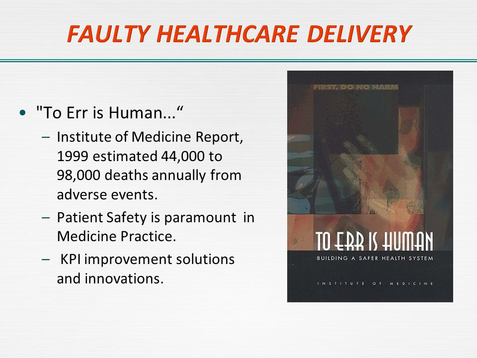 To Err is Human... –Institute of Medicine Report, 1999 estimated 44,000 to 98,000 deaths annually from adverse events.