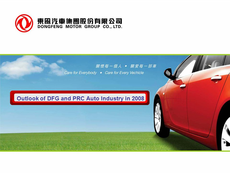 Outlook of DFG and PRC Auto Industry in 2008