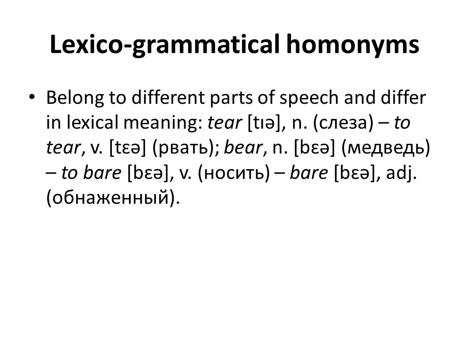 Grammatical homonyms Belong to different parts of speech but there is a link between their lexical meanings: milk – to milk; practice – to practice.