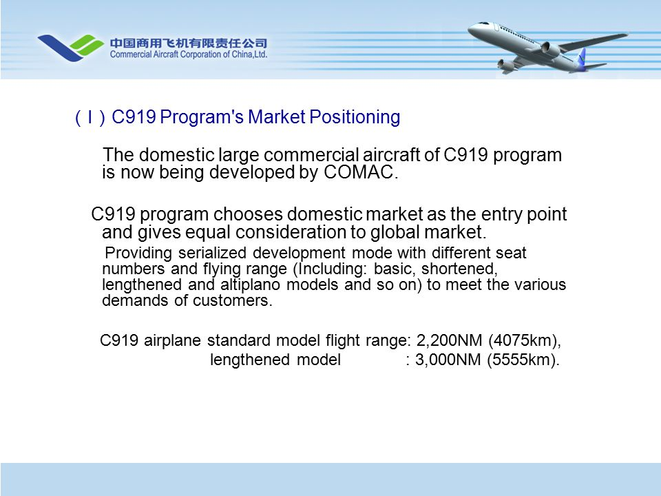 (Ⅰ) C919 Program s Market Positioning The domestic large commercial aircraft of C919 program is now being developed by COMAC.