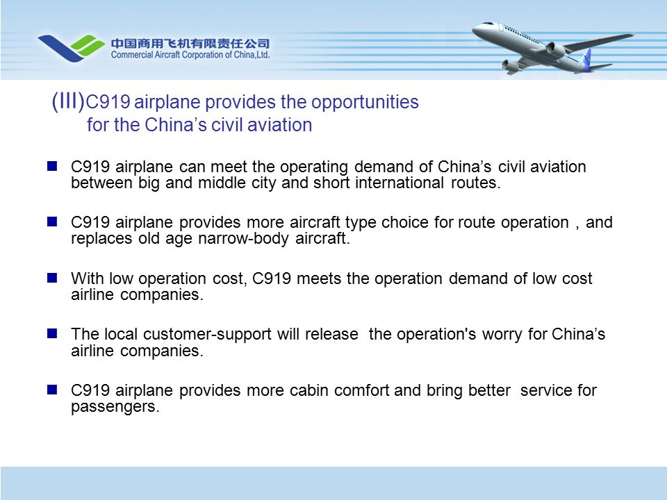 ( Ⅲ ) C919 airplane provides the opportunities for the China's civil aviation C919 airplane can meet the operating demand of China's civil aviation between big and middle city and short international routes.