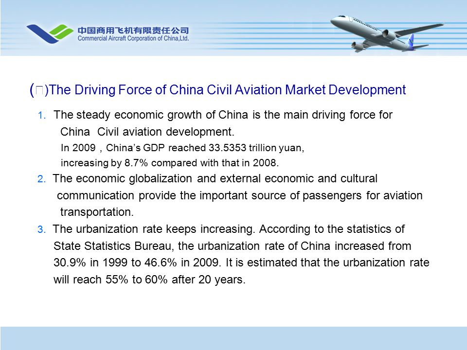 ( Ⅲ )The Driving Force of China Civil Aviation Market Development 1.
