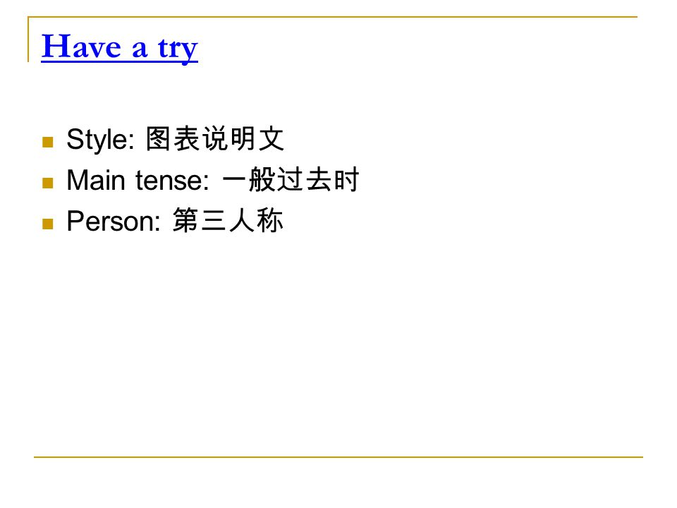 Have a try Style: 图表说明文 Main tense: 一般过去时 Person: 第三人称