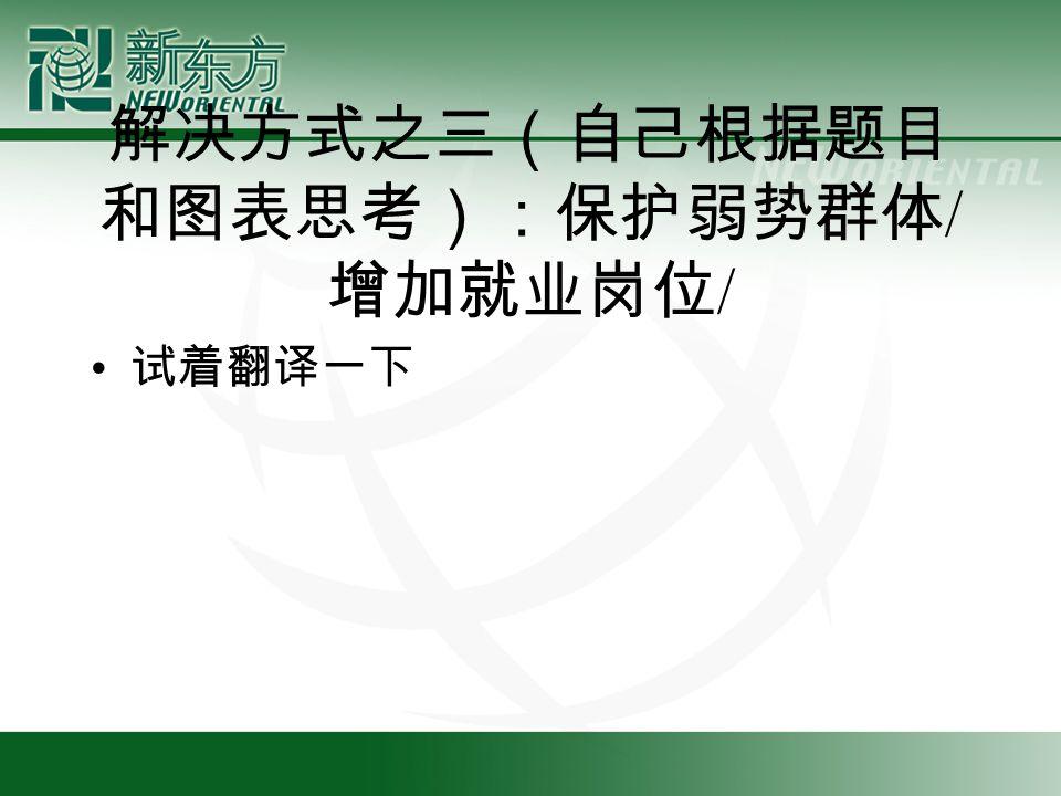 解决方式之三(自己根据题目 和图表思考):保护弱势群体 / 增加就业岗位 / 试着翻译一下
