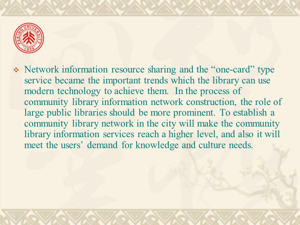  Network information resource sharing and the one-card type service became the important trends which the library can use modern technology to achieve them.