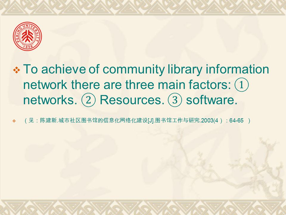  To achieve of community library information network there are three main factors: ① networks.