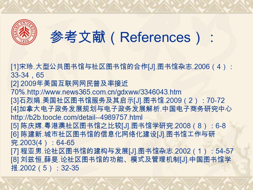 参考文献( References ): [1] 宋玲. 大型公共图书馆与社区图书馆的合作 [J].
