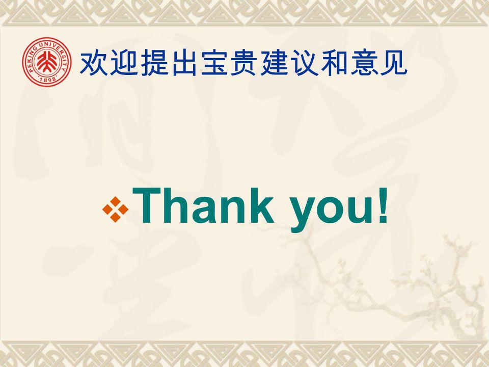 欢迎提出宝贵建议和意见  Thank you!