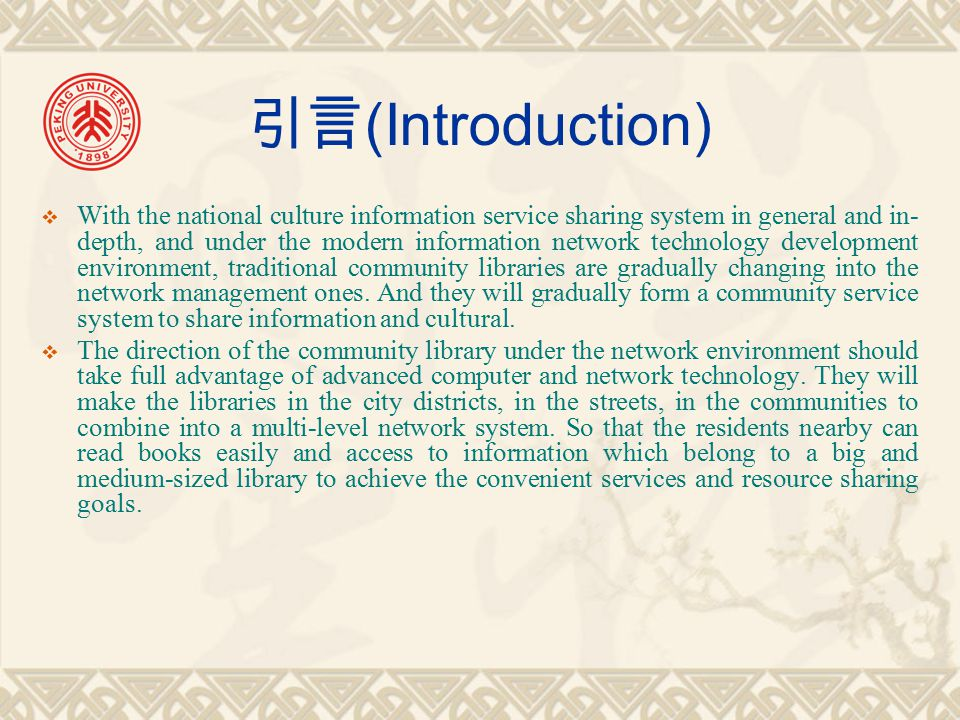 引言 (Introduction)  With the national culture information service sharing system in general and in- depth, and under the modern information network technology development environment, traditional community libraries are gradually changing into the network management ones.