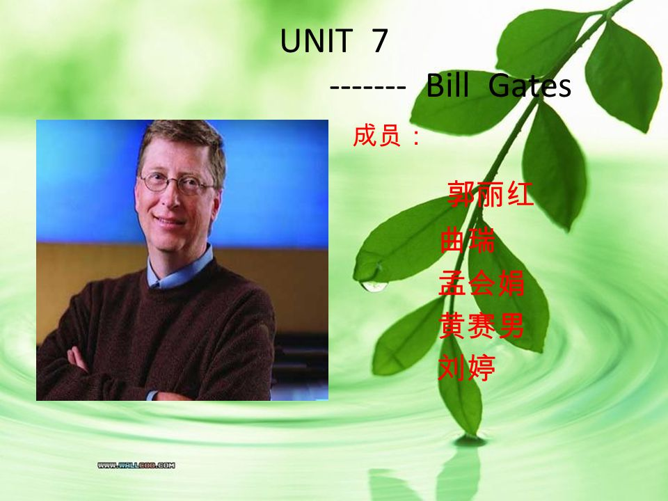 The development of Bill and his company In 1976, Gates began licensing Microsoft s software products directly to computer manufacturers, which dramatically increased Microsoft s profits.