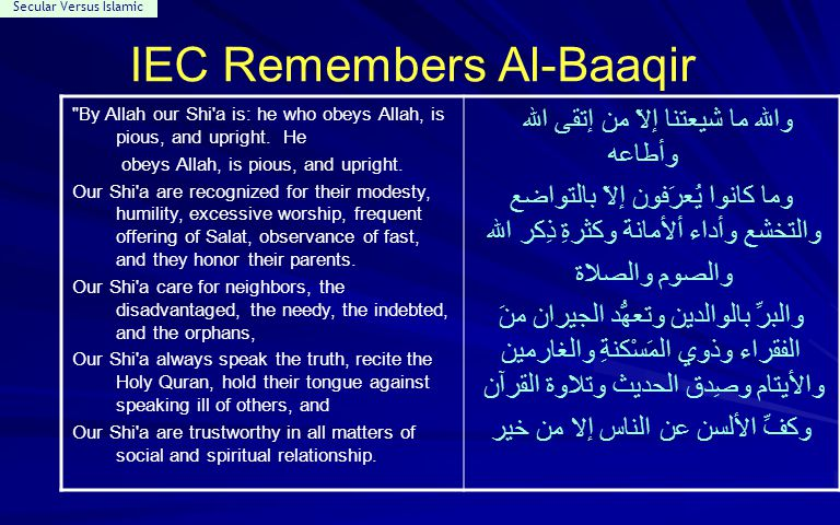 Secular Versus Islamic IEC Remembers Al-Baaqir By Allah our Shi a is: he who obeys Allah, is pious, and upright.