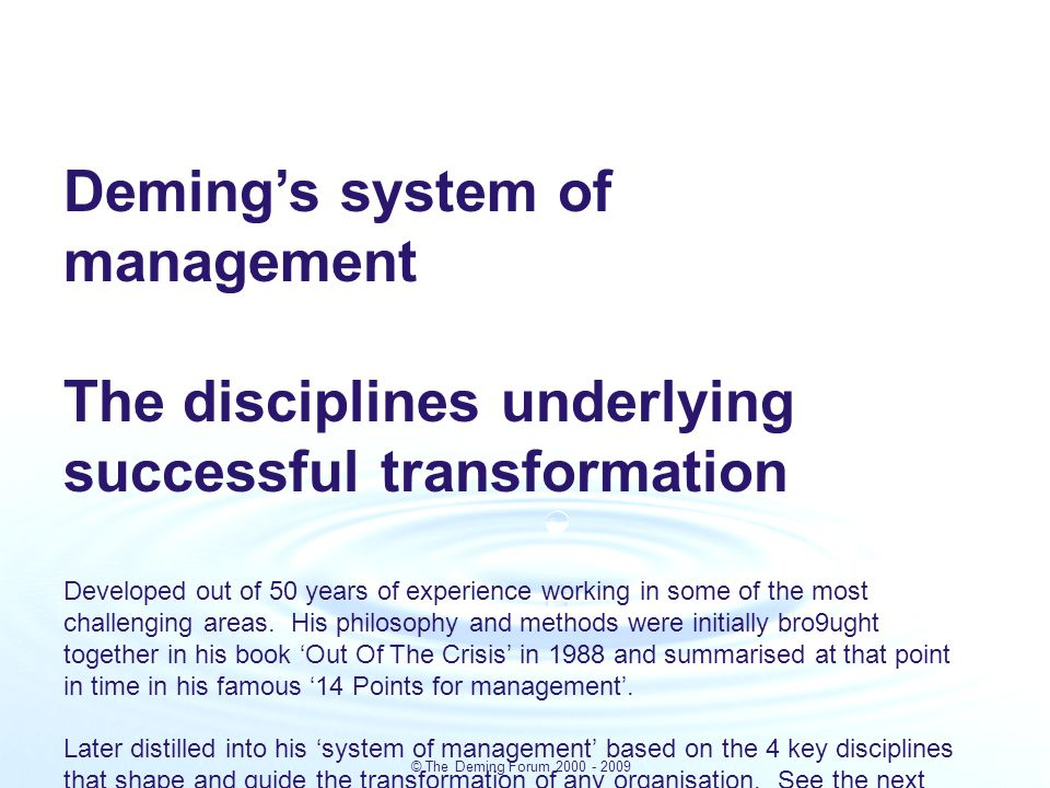 © The Deming Forum 2000 - 2009 Shift happens … The rules may not all be changing, but the game is changing.