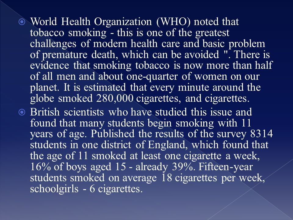  World Health Organization (WHO) noted that tobacco smoking - this is one of the greatest challenges of modern health care and basic problem of premature death, which can be avoided .