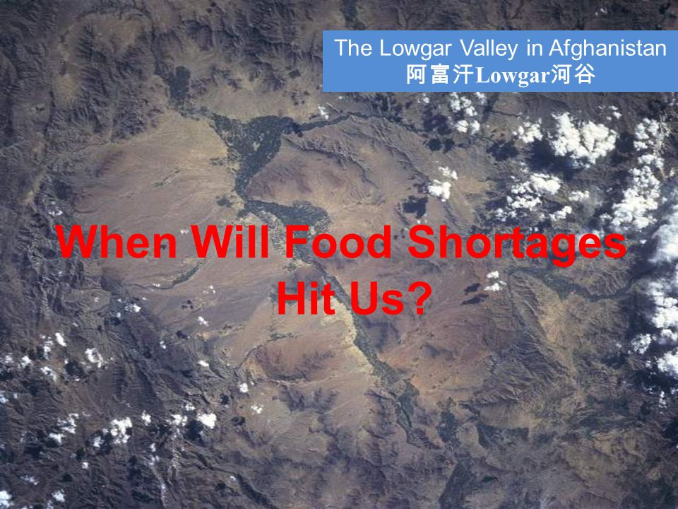 The Lowgar Valley in Afghanistan 阿富汗 Lowgar 河谷 When Will Food Shortages Hit Us