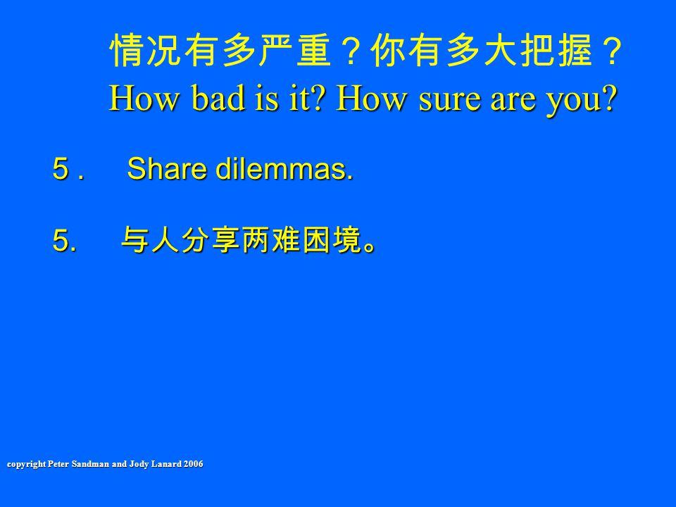 5. Share dilemmas. 5. 与人分享两难困境。 情况有多严重?你有多大把握? How bad is it.