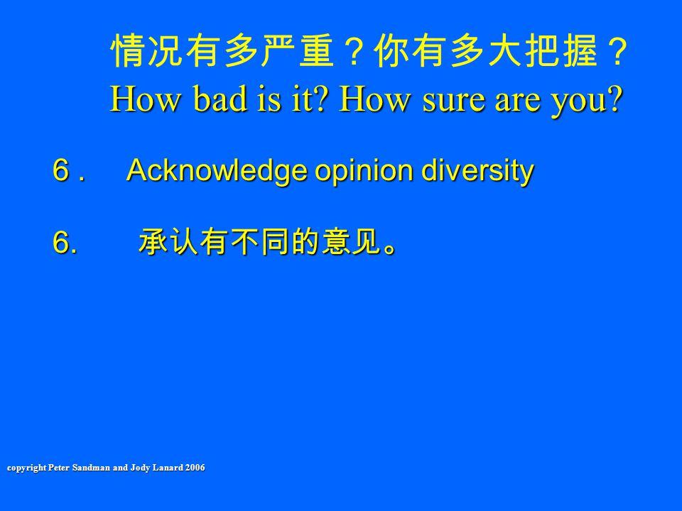 6. Acknowledge opinion diversity 6. 承认有不同的意见。 情况有多严重?你有多大把握? How bad is it.