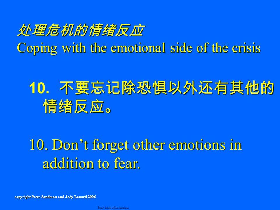 不要忘记除恐惧以外还有其他的 情绪反应。 10. 不要忘记除恐惧以外还有其他的 情绪反应。 10.