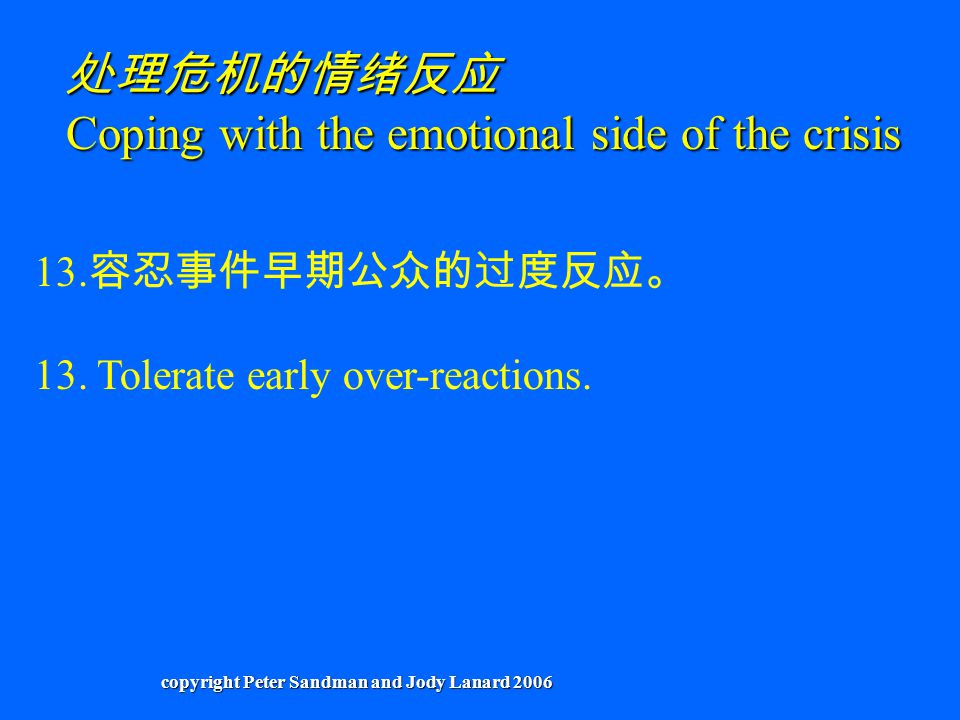 13. 容忍事件早期公众的过度反应。 13. Tolerate early over-reactions.