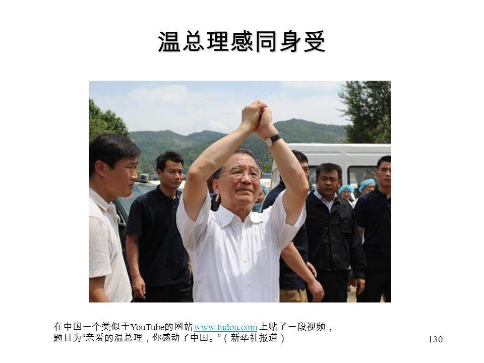 130 温总理感同身受 在中国一个类似于 YouTube 的网站 www.tudou.com 上贴了一段视频,www.tudou.com 题目为 亲爱的温总理,你感动了中国。 (新华社报道)