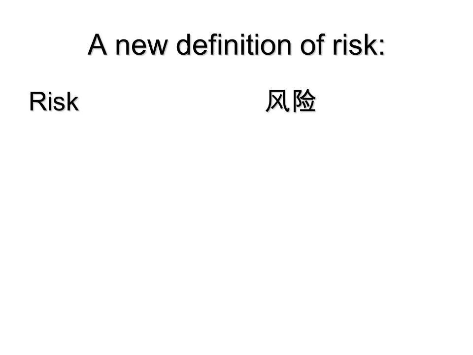 A new definition of risk: Risk 风险 Copyright 2006 Peter Sandman