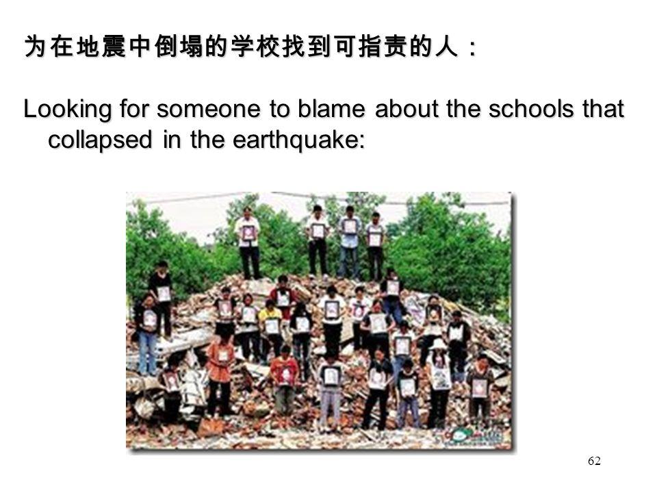 62 为在地震中倒塌的学校找到可指责的人: Looking for someone to blame about the schools that collapsed in the earthquake: