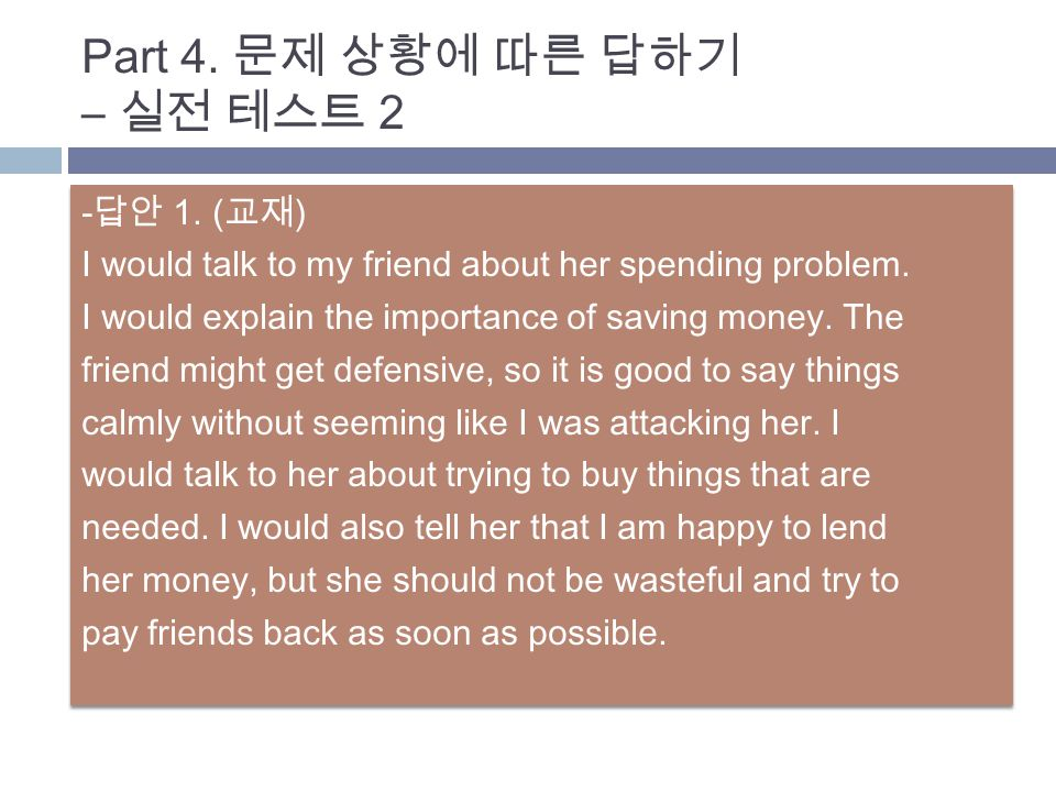 - 답안 1. ( 교재 ) I would talk to my friend about her spending problem.