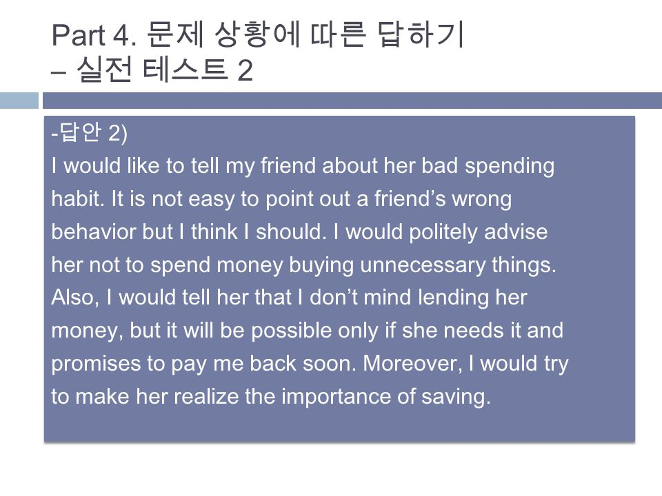 - 답안 2) I would like to tell my friend about her bad spending habit.