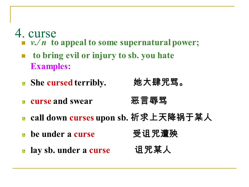 4. curse v./ n to appeal to some supernatural power; to bring evil or injury to sb.