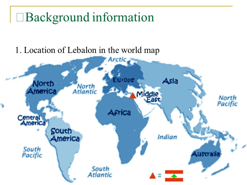 Ⅱ Background information 1. Location of Lebalon in the world map