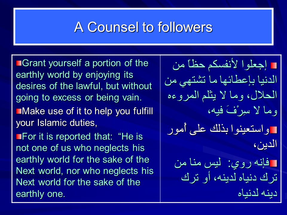 A Counsel to followers Grant yourself a portion of the earthly world by enjoying its desires of the lawful, but without going to excess or being vain.