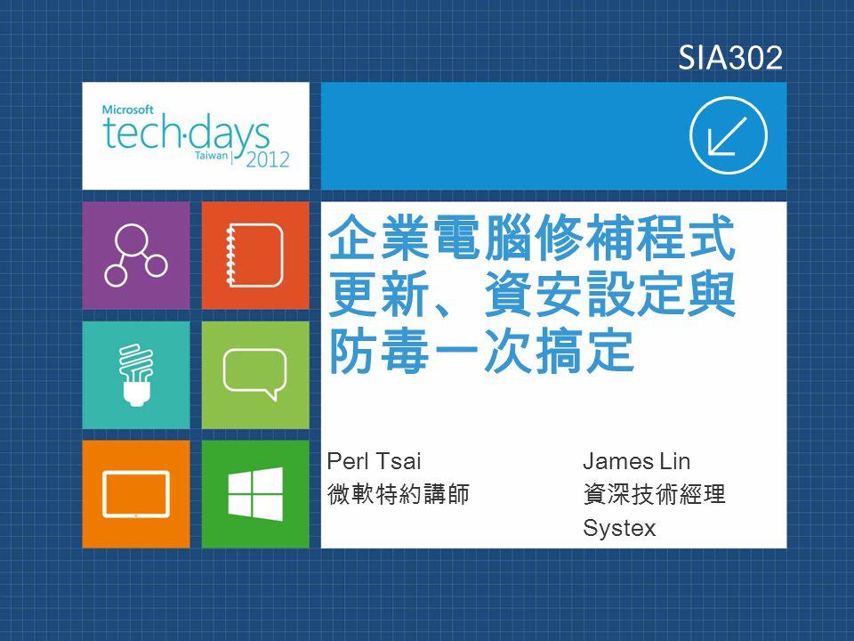 企業電腦修補程式 更新、資安設定與 防毒一次搞定 Perl TsaiJames Lin 微軟特約講師資深技術經理 Systex