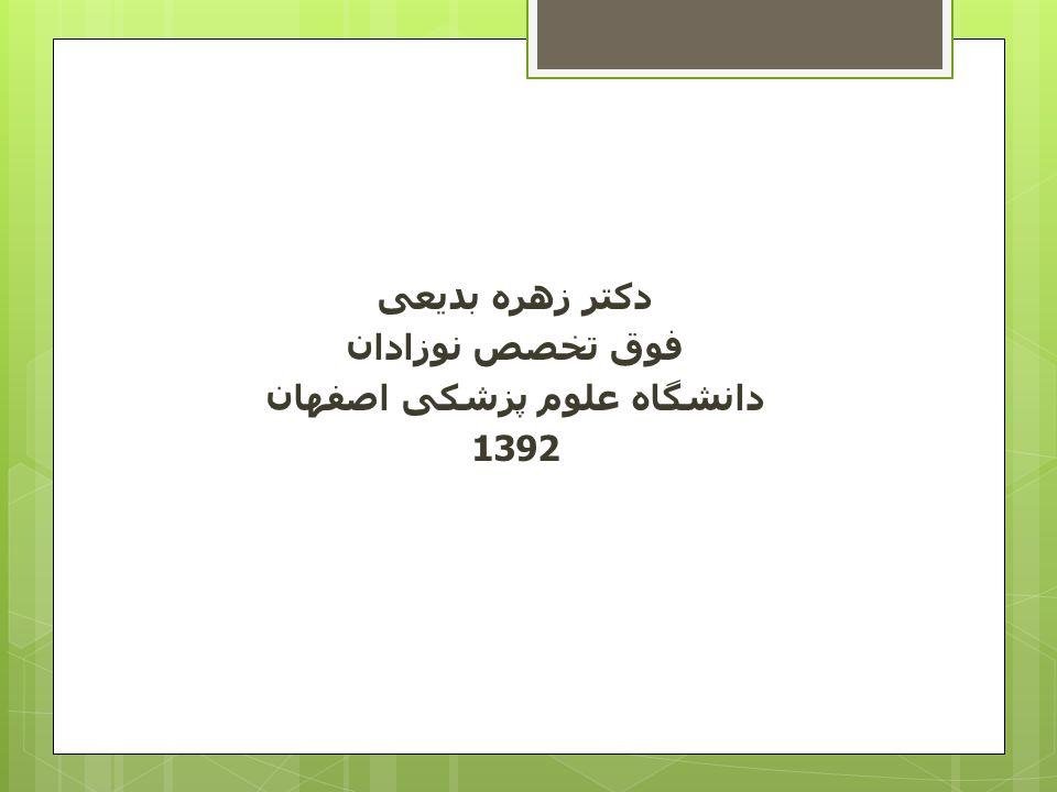 دکتر زهره بدیعی فوق تخصص نوزادان دانشگاه علوم پزشکی اصفهان 1392
