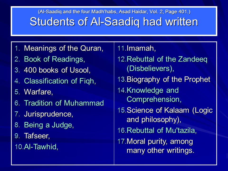 (Al-Saadiq and the four Madh'habs, Asad Haidar, Vol. 2, Page 401.) Students of Al-Saadiq had written 1. Meanings of the Quran, 2. Book of Readings, 3.