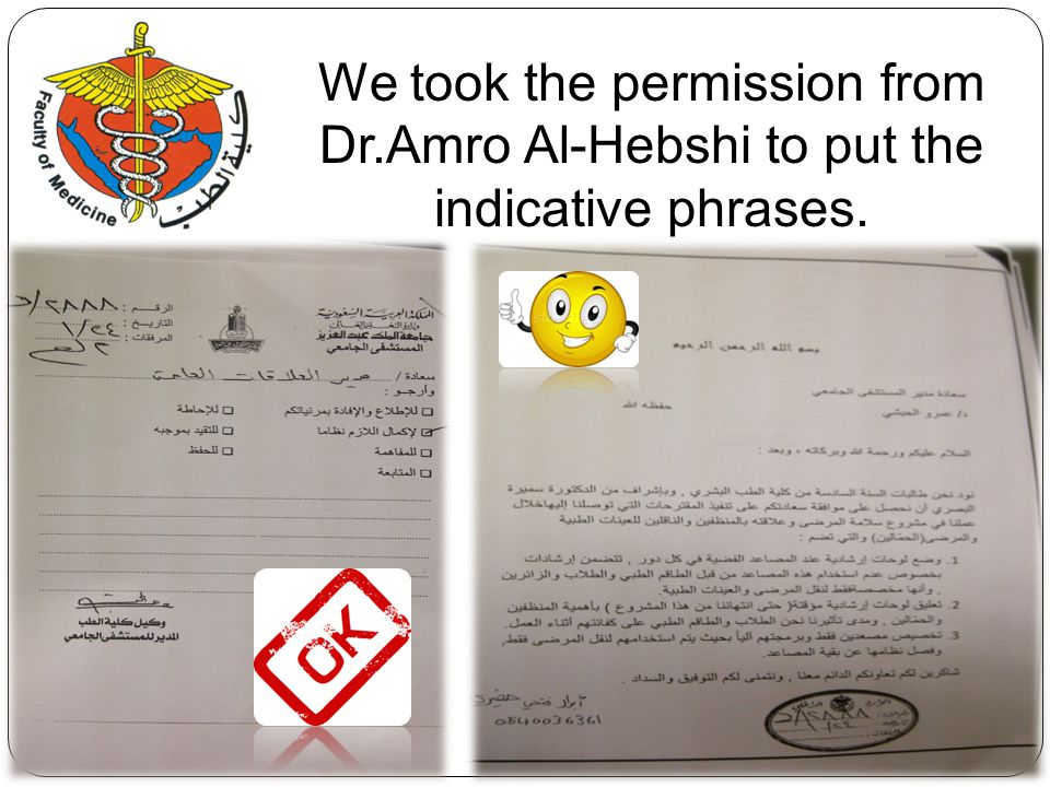 We took the permission from Dr.Amro Al-Hebshi to put the indicative phrases.