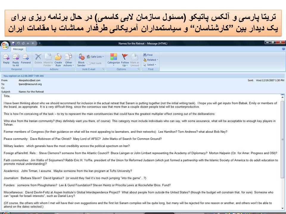 تریتا پارسی و آلکس پاتیکو ( مسئول سازمان لابی کاسمی ) در حال برنامه ریزی برای یک دیدار بین کارشناسان و سیاستمداران آمریکائی طرفدار مماشات با مقامات ایران