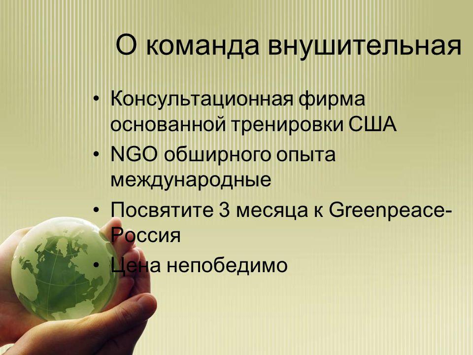 О команда внушительная Консультационная фирма основанной тренировки США NGO обширного опыта международные Посвятите 3 месяца к Greenpeace- Россия Цена непобедимо