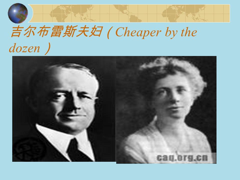 吉尔布雷斯夫妇( Cheaper by the dozen )